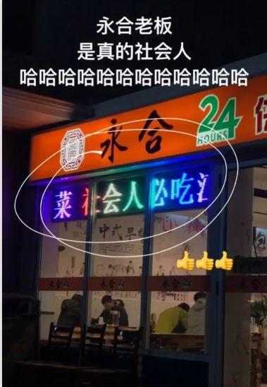 华人加油!巨额小费,餐馆爆满,送画!永合老板感动满满,西人媒体却很冷清